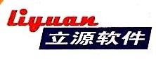 上海立源软件科技有限公司