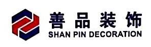江苏固善品建筑装饰工程有限公司 最新采购和商业信息
