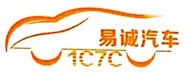 东莞市易诚汽车信息咨询有限公司 最新采购和商业信息