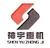 苏州神宇重型机械制造有限公司 最新采购和商业信息