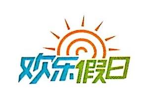 深圳市欢乐假日旅行社有限公司 最新采购和商业信息