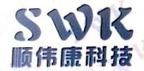 深圳市顺伟康科技有限公司 最新采购和商业信息