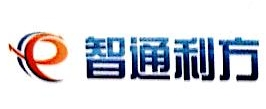 北京智通利方科技有限责任公司 最新采购和商业信息