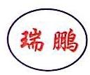 重庆市瑞鹏贸易有限公司 最新采购和商业信息