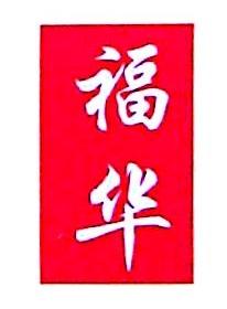 南昌市福华米业有限公司 最新采购和商业信息