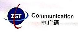 深圳市中广通通讯有限公司 最新采购和商业信息