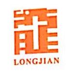 北京龙建诚信房地产开发有限公司