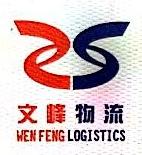 海南文峰物流有限公司 最新采购和商业信息