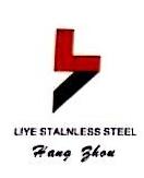 杭州利业不锈钢有限公司 最新采购和商业信息