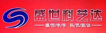 深圳市盛世科艺达电子科技有限公司 最新采购和商业信息