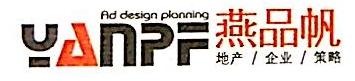 柳州市燕品帆广告设计策划有限公司 最新采购和商业信息