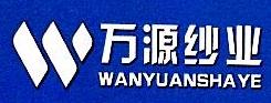 桐乡市万源工贸有限公司 最新采购和商业信息
