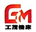 上海工茂机床有限公司