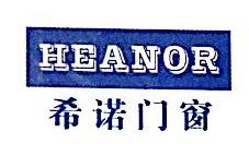 南京希诺门窗制造有限公司 最新采购和商业信息
