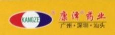 汕头市康泽药业有限公司 最新采购和商业信息