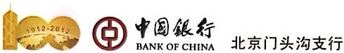 中国银行股份有限公司北京门头沟支行 最新采购和商业信息