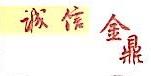 德安县宏垠服装厂 最新采购和商业信息