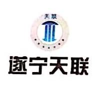 遂宁天联汽车销售服务有限公司