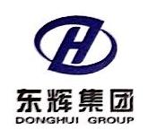 山西东辉煤焦化集团有限公司