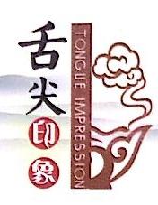 北京舌尖印象餐饮管理有限公司 最新采购和商业信息