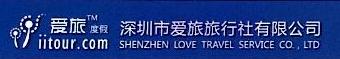 深圳市爱旅国际旅行社有限公司