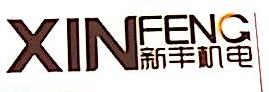 福州新丰机电设备有限公司 最新采购和商业信息