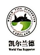 北京凯尔兰德信息咨询有限公司 最新采购和商业信息