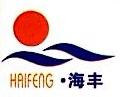 中山市海丰五金机电有限公司 最新采购和商业信息
