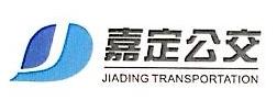 上海嘉定公共交通有限公司