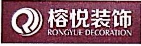 南京榕悦装饰工程有限公司 最新采购和商业信息