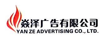深圳市焱泽广告有限公司 最新采购和商业信息