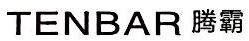 海宁腾霸皮业有限公司 最新采购和商业信息