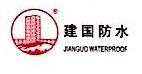 北京宏兴东升防水施工有限公司 最新采购和商业信息