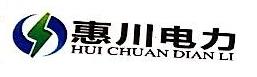 四川惠川电力科技有限公司 最新采购和商业信息