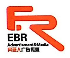 天津异班人广告传媒有限公司 最新采购和商业信息