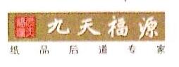 福州九天福源工艺品有限公司 最新采购和商业信息
