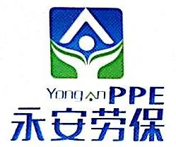 郑州永安劳保用品有限公司 最新采购和商业信息