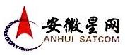 安徽星网软件技术有限公司
