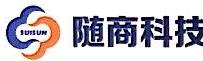佛山市随商网络科技有限公司 最新采购和商业信息
