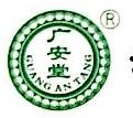 海南广安堂健康产业控股有限公司 最新采购和商业信息