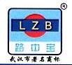 武汉路宝市政建设配套设施有限公司 最新采购和商业信息