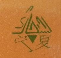宁夏穆斯林绿阳工贸有限公司 最新采购和商业信息
