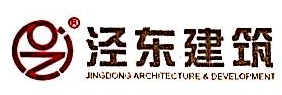 上海泾东建筑发展有限公司
