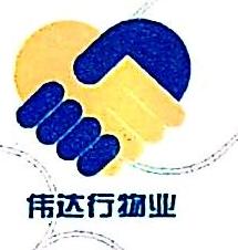 沈阳伟达行物业管理服务有限公司 最新采购和商业信息