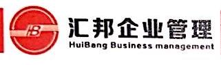 福建省长乐市汇邦企业管理有限公司 最新采购和商业信息