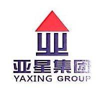 河南亚星置业集团有限公司