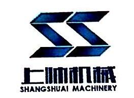 台州上帅机械有限公司 最新采购和商业信息