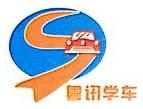 深圳市粤讯汽车服务有限公司