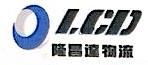 深圳市隆昌达物流有限公司 最新采购和商业信息