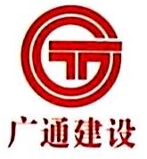 四川广通建设有限公司